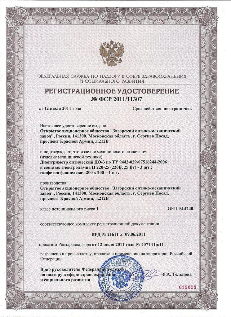 сертификат ДО-3 ЗОМЗ Диоптриметр оптический
