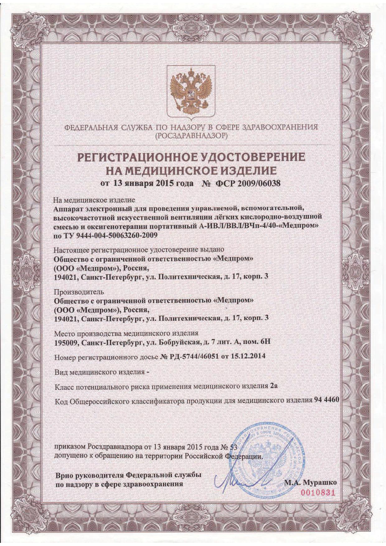 сертификат А-ИВЛ/ВВЛ/ВЧп-4/40 Аппарат ИВЛ портативный