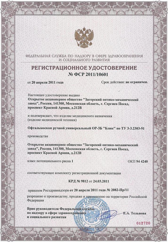 сертификат ОР-3Б Офтальмоскоп ручной универсальный ЗОМЗ