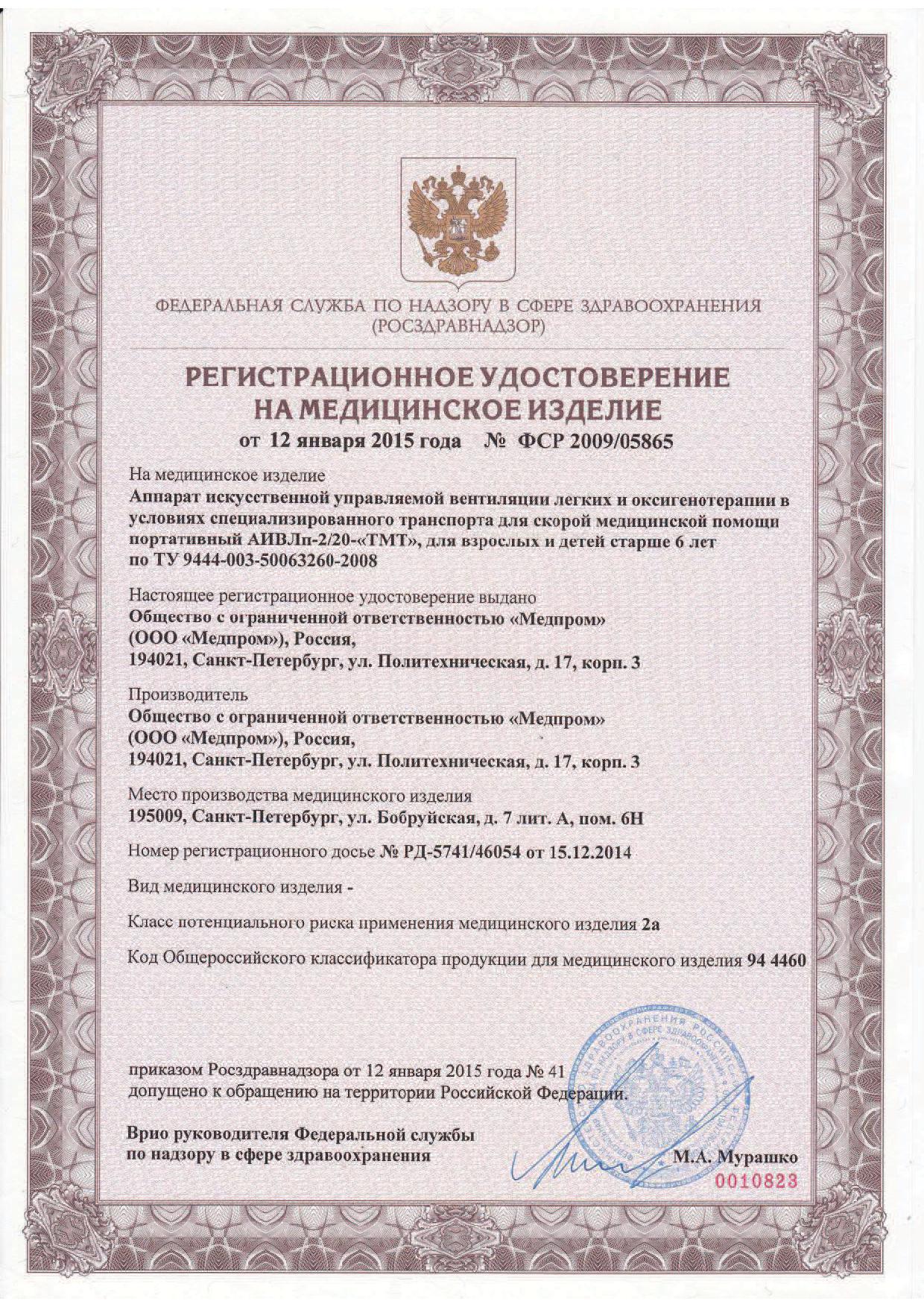 сертификат АИВЛп-2/20-«ТМТ» Аппарат ИВЛ