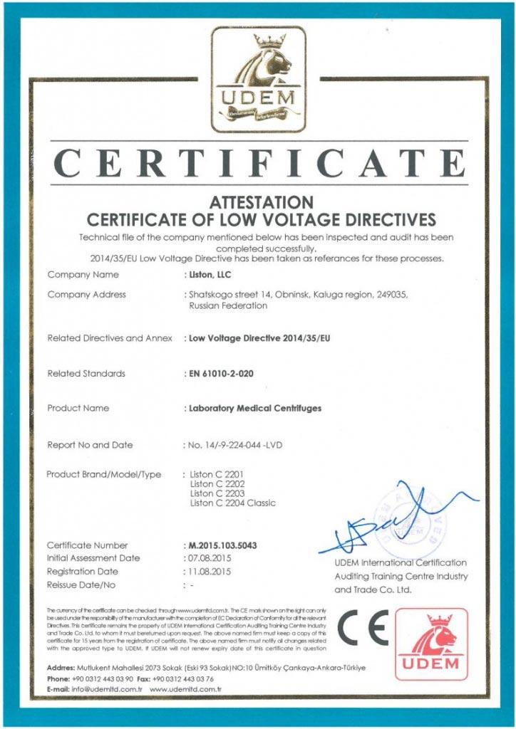 сертификат LISTON Центирифуги