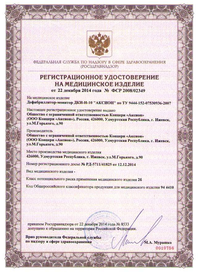 ДКИ-Н-10 регистрационное удостоверение