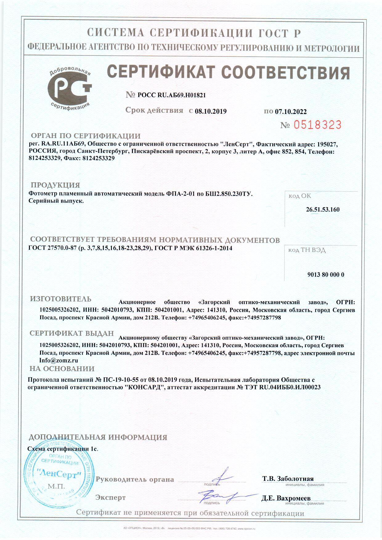сертификат ФПА-2-01 Фотометр пламенный