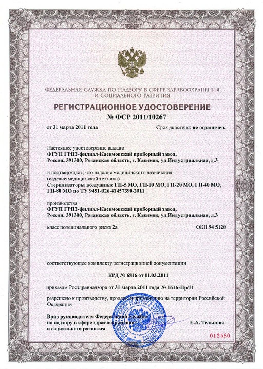 сертификат ГП-5МО, ГП-10МО, ГП-20МО, ГП-40МО, ГП-80МО Стерилизаторы воздушные