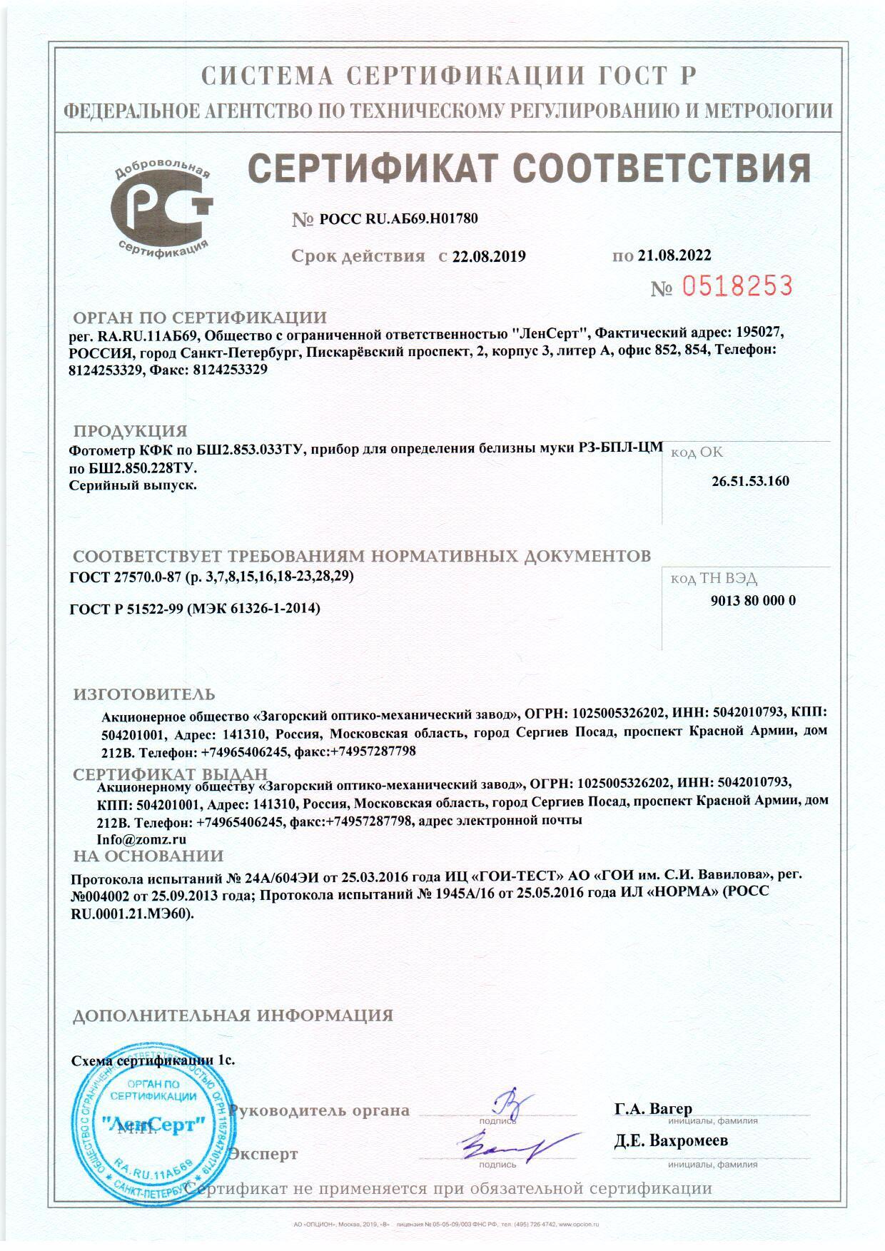 сертификат КФК фотометр ЗОМЗ