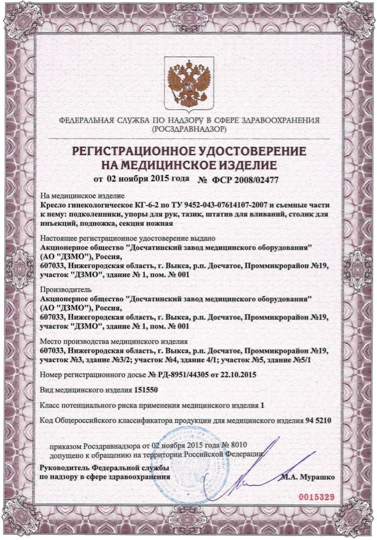 сертификат КГ-6-2 Кресло гинекологическое ДЗМО