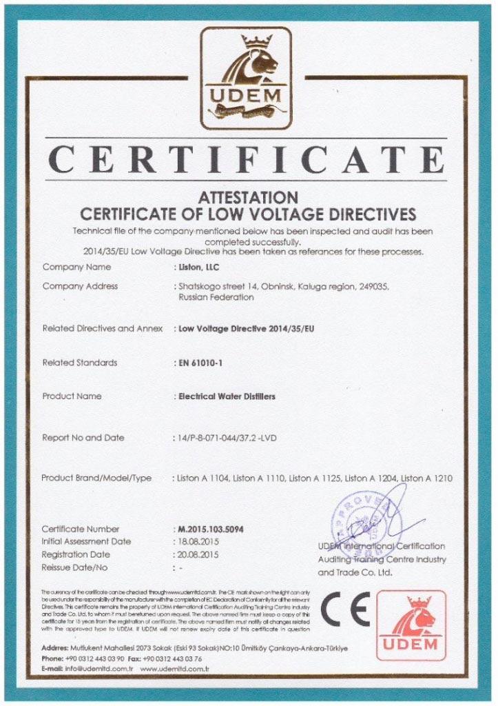 сертификат LISTON Дистилляторы
