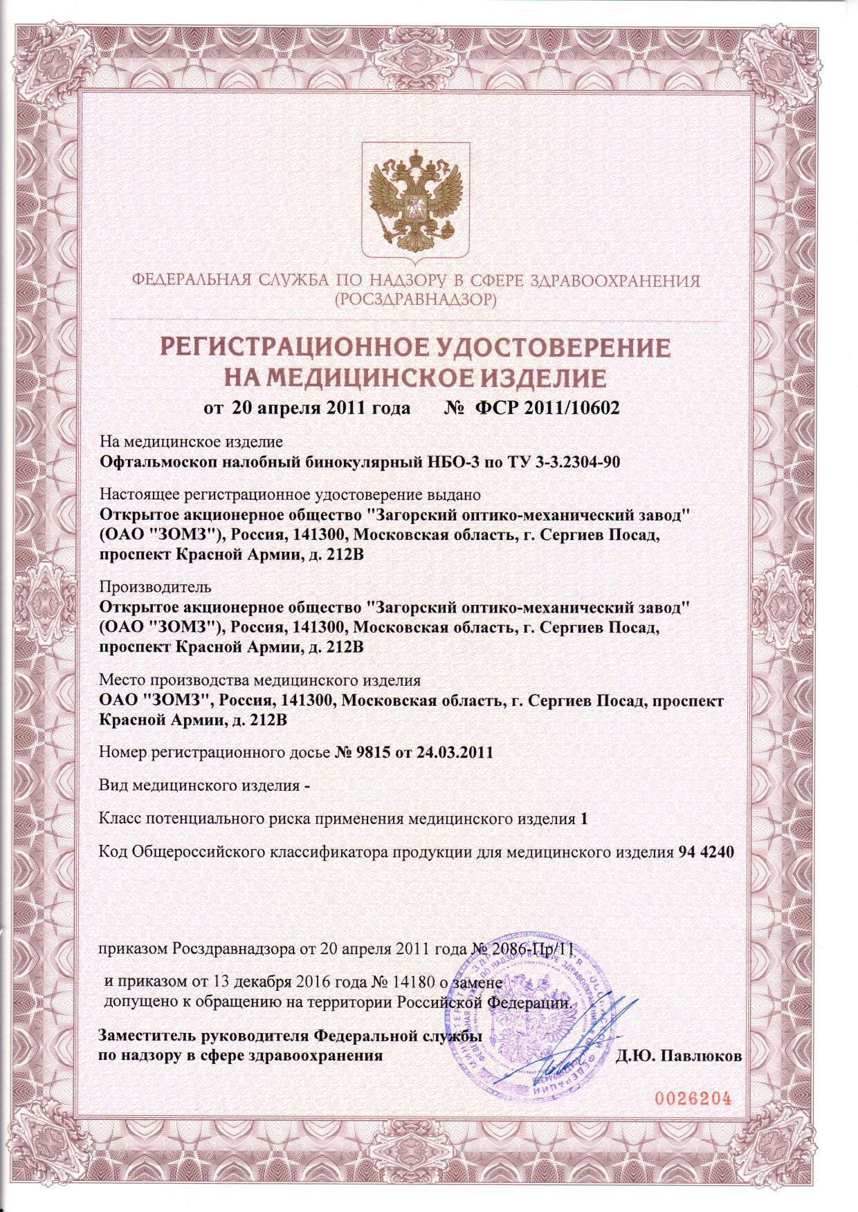 сертификат НБО-3-01 Офтальмоскоп налобный бинокулярный ЗОМЗ