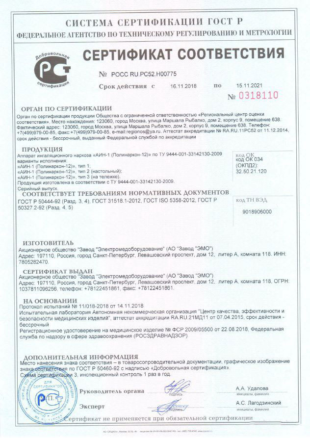 сертификат Полинаркон-12 (АИН-1) Аппарат ингаляционного наркоза