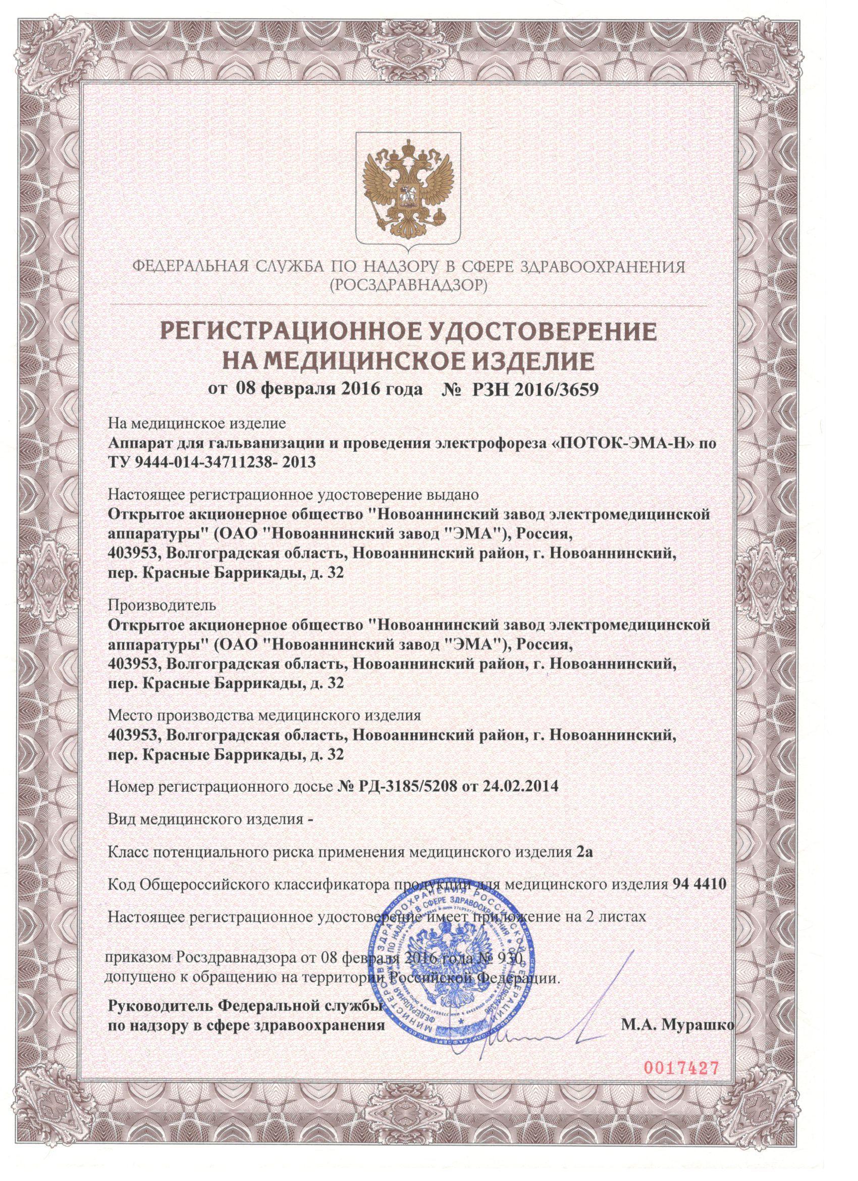 сертификат Поток-ЭМА-Н